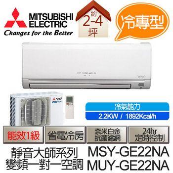 【三菱】適用約3坪(2.2kW)冷暖變頻空調 MUY-GE22NA