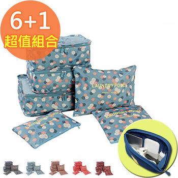 【6+1】DINIWELL印花收納袋 6件組(贈防震數碼包)