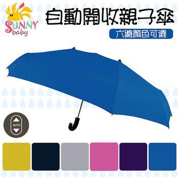【Sunnybaby生活館】自動開收親子傘(黃、紫、粉紅、深藍、灰色、藍)