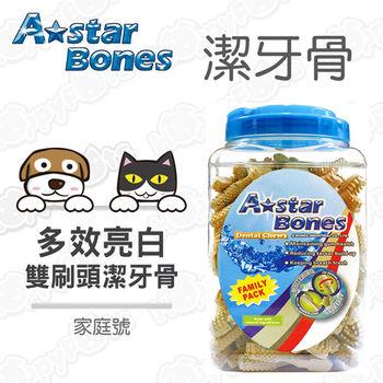 【美國A-Star Bones】 多效亮白雙頭潔牙骨(S) 家庭號
