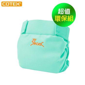 【COTEX】Sikaer 喜可褲環保組 (適合3個月以上Baby使用到戒尿布)