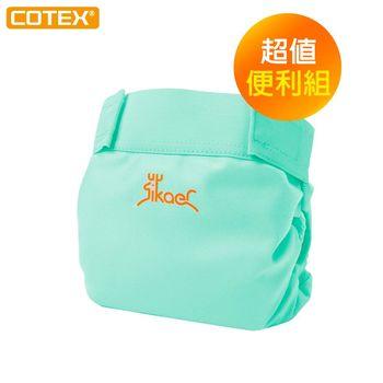 【COTEX】Sikaer喜可褲 環保布尿褲 便利組(適合3個月以上Baby使用到戒尿布)