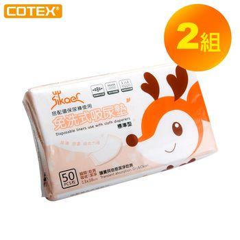 【COTEX】Sikaer喜可褲拋棄式吸尿墊2包組-透氣的乾爽表層 快速導流不沾粘