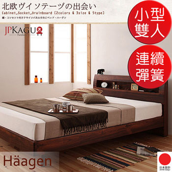 JP Kagu 附床頭櫃與插座北歐復古風床組-高密度連續彈簧床墊小型雙人4尺(2色)
