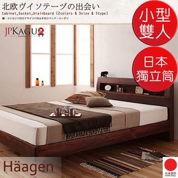 JP Kagu 附床頭櫃與插座北歐復古風床組-日本製獨立筒床墊小型雙人4尺(2色)