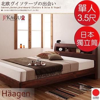 JP Kagu 附床頭櫃與插座北歐復古風床組-日本製獨立筒床墊單人3.5尺(2色)