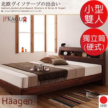 JP Kagu 附床頭櫃與插座北歐復古風床組-獨立筒床墊(硬式)小型雙人4尺(2色)