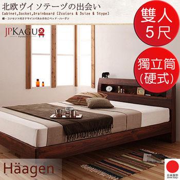 JP Kagu 附床頭櫃與插座北歐復古風床組-獨立筒床墊(硬式)雙人5尺(2色)