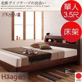 JP Kagu 附床頭櫃與插座北歐復古風床架-單人3.5尺(2色)