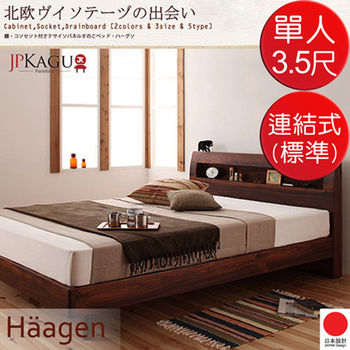 JP Kagu 附床頭櫃與插座北歐復古風床組(棕色)-連結式床墊(標準)單人3.5尺(2色)