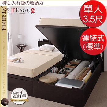 JP Kagu 附插座彈壓式收納掀床組-連結式床墊(標準)單人3.5尺(2色)