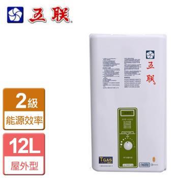 五聯牌--ASE-6202--公寓12公升屋外型熱水器(天然瓦斯)