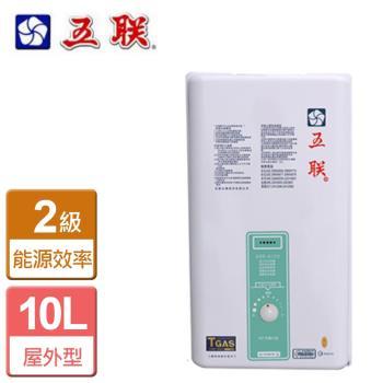 五聯牌--ASE-6102--公寓屋外型熱水器(天然瓦斯)