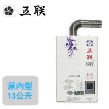 【五聯】ASE-693(強制排氣屋內數位恆溫熱水器 13L)(液化瓦斯)