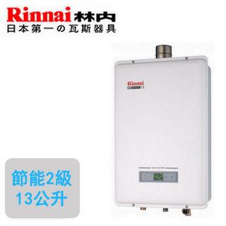 【林內Rinnai】RUA-B1301WF(強制排氣13公升熱水器)(天然瓦斯)