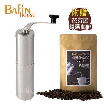 【Bafin House】不鏽鋼 陶瓷芯 磨豆機 / 附贈 【芭芬屋】精選單品咖啡豆(100公克)