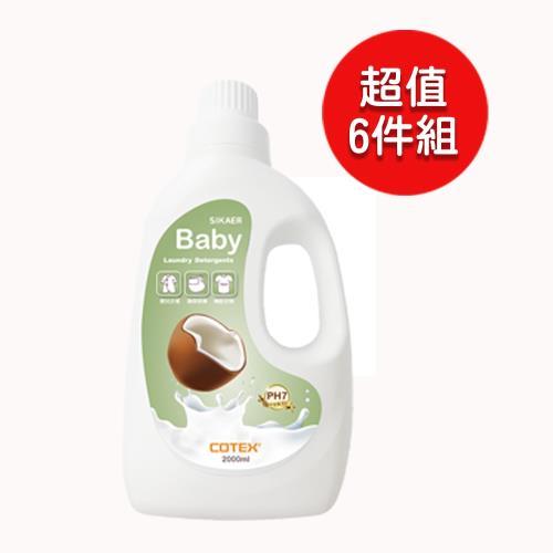 【COTEX】寶寶衣物專用洗衣乳-2000ml 6瓶