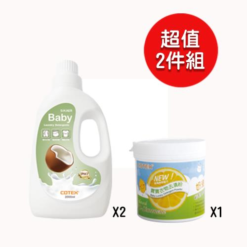 【COTEX】寶寶洗劑組合洗衣乳2瓶+去漬粉1罐 專洗寶寶與女性衣物