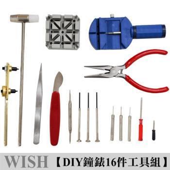 【WISH】DIY 鐘錶工具組 換電池/拆錶帶/保養/維修(16件組)