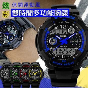 時刻美SKMEI 炫彩休閒風電子運動錶0931
