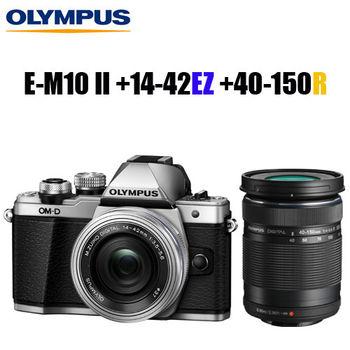 OLYMPUS OM-D E-M10 Mark II +EZ 14-42mm +40-150 R  雙鏡KIT組 (公司貨)