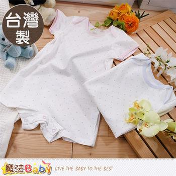 魔法Baby 嬰兒內衣 台灣製造有機棉薄款新生兒連身衣~g3484