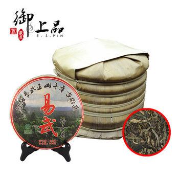 【御上品】2006年勐海易武正山千年古茶樹茶(生茶)