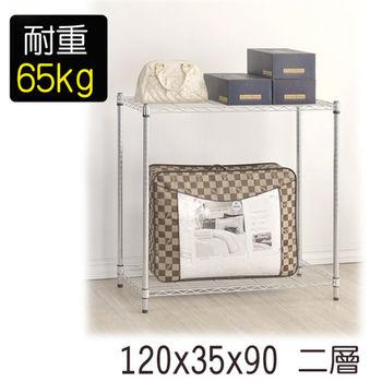 【莫菲思】金鋼-120*35*90 二層架/鐵架/置物架