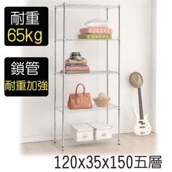 【莫菲思】金鋼-120*35*150 五層架/鐵架/置物架