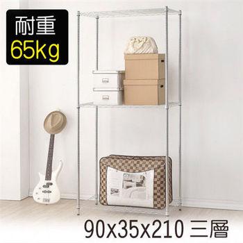【莫菲思】海波-90*35*210 三層架/鐵架/置物架