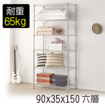 【莫菲思】海波-90*35*150 六層架/鐵架/置物架