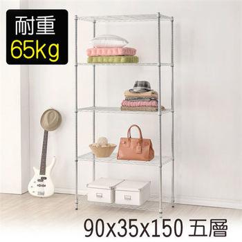 【莫菲思】海波-90*35*150 五層架/鐵架/置物架