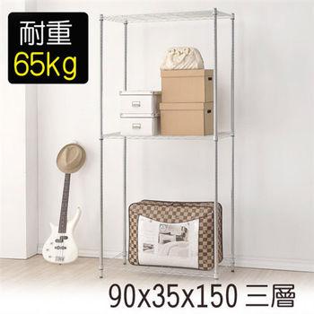 【莫菲思】海波-90*35*150 三層架/鐵架/置物架