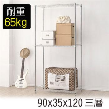 【莫菲思】海波-90*35*120 三層架/鐵架/置物架