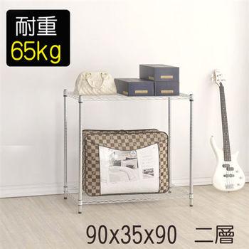 【莫菲思】金鋼-90*35*90 二層架/鐵架/置物架