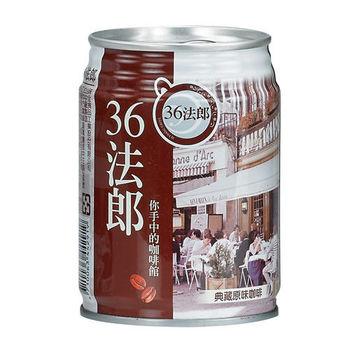 【36法郎】典藏咖啡罐裝240ml(24入/箱)-典藏原味