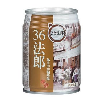 【36法郎】典藏咖啡罐裝240ml(24入/箱)-典藏拿鐵