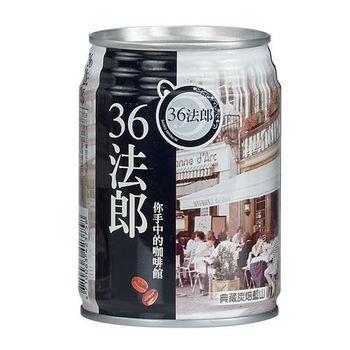 【36法郎】典藏咖啡罐裝240ml(24入/箱)-炭焙藍山