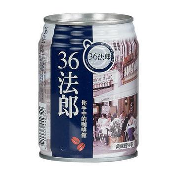 【36法郎】典藏咖啡罐裝240ml(24入/箱)-典藏曼特寧