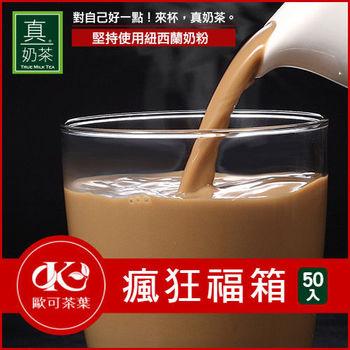 歐可茶葉 貼心控糖系列 瘋狂福箱 (5種口味各10包/組)