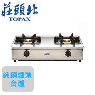 【莊頭北】TG-6303B 純銅安全台爐(純銅爐頭)(天然瓦斯)
