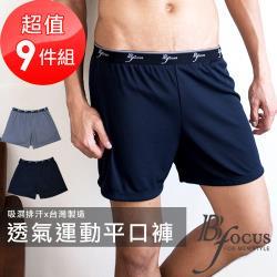 BeautyFocus(9件組)台灣製吸濕排汗透氣平口褲