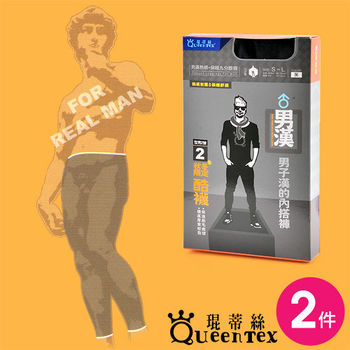 QueenTex琨蒂絲 男生內搭褲 運動機能九分褲(2雙)