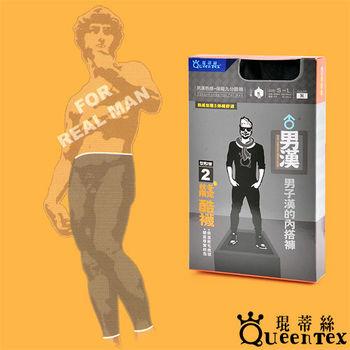 QueenTex琨蒂絲 男生內搭褲 運動機能九分褲(單品)