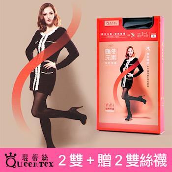 QueenTex琨蒂絲 暖熱褲襪 高效厚地超彈性(2雙+贈2雙絲襪)