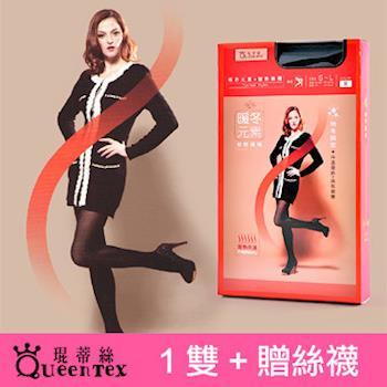 QueenTex琨蒂絲 暖熱褲襪 高效厚地超彈性(1雙+贈絲襪)