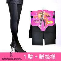 ITALY Roberta 專櫃毛絨褲襪 超彈性U型提臀包覆 ^#40 1雙 ^#43 贈
