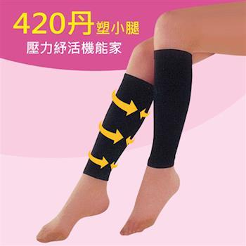 SOLO 塑小腿襪  420丹高機能萊卡 (1雙)