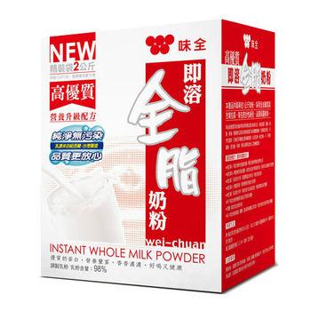 【味全】高優質即溶全脂奶粉(2kg)