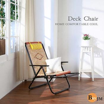 BuyJM 悠活五段式麻將方塊涼椅